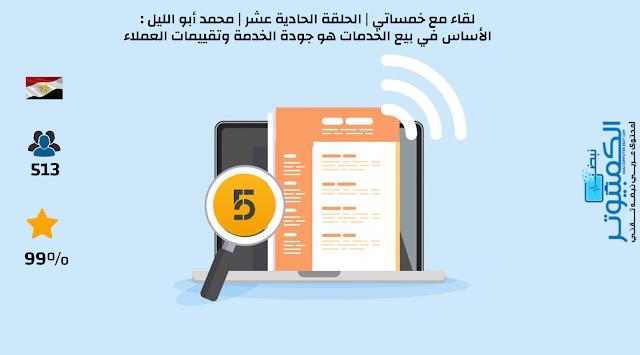 لقاء مع خمساتي   الحلقة الحادية عشر   محمد أبو الليل : الأساس في بيع الخدمات هو جودة الخدمة وتقييمات العملاء