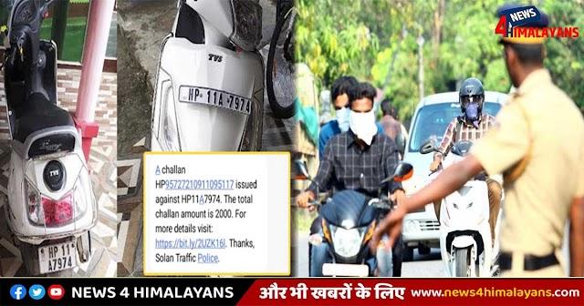 हिमाचल पुलिस का कारनामा: पकड़ी बाइक और घर में खड़ी स्कूटी का हो गया दो हजार का चालान