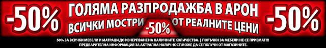 МЕБЕЛИ АРОН АКЦИЯ Март 2016 → Голяма Разпродажба на мостри до -50%