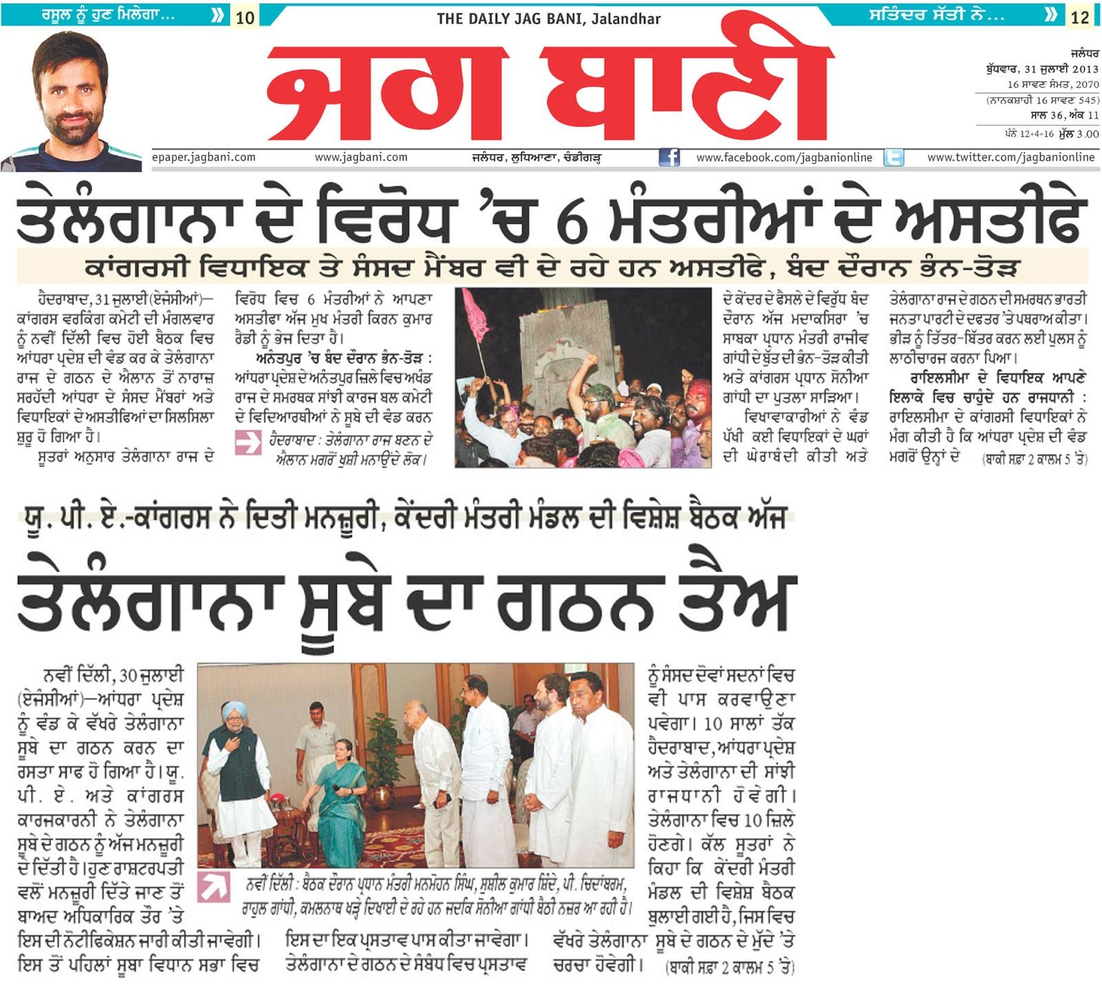 punjabi news jagbani jalandhar today