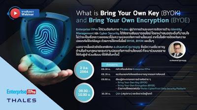 Enterprise ITPro ร่วมกับ THALES  จัดฟรีสัมมนาออนไลน์ พร้อมแขกพิเศษเข้าร่วมบรรยายให้ความรู้มากมายแก่องค์กร