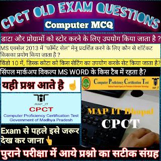 Comtuter best mcq, computer  important questions, computer gk