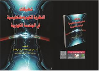 تحميل كتاب تطبيقات النظرية الكهرومغنااطيسية في الهندسة الكهربية pdf ، كتاب الكهرباء والمغناطيسية ، النظرية الكهرومغناطيسية في الفيزياء