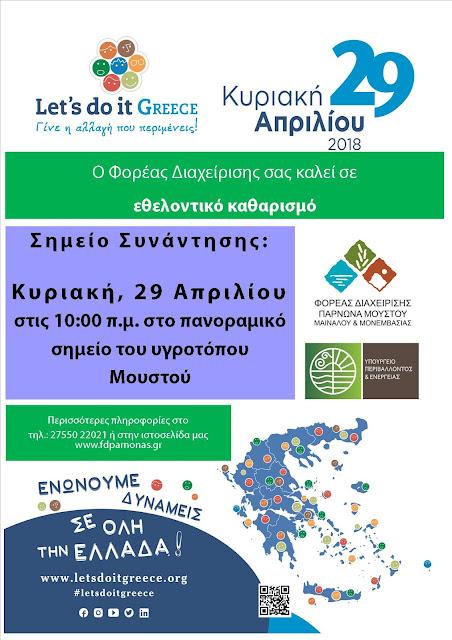 """Πρόσκληση στην πανελλαδική εκστρατεία εθελοντικού καθαρισμού """"Let's do it Greece 2018"""" στον υγρότοπο Μουστού"""