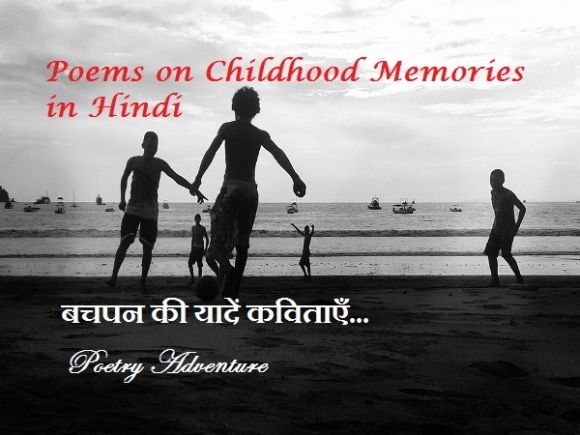 Hindi Poem on Childhood Memories, Poem on Childhood Memories in Hindi, Bachpan ki Yaadein Kavita, बचपन की यादें कविताएँ