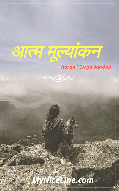 आत्म मूल्यांकन का चरित्र निर्माण और व्यक्तित्व विकास मे भूमिका पर कहानी स्वमूल्यांकन द्वारा चरित्र निर्माण| self-assessment or self evaluation short hindi story
