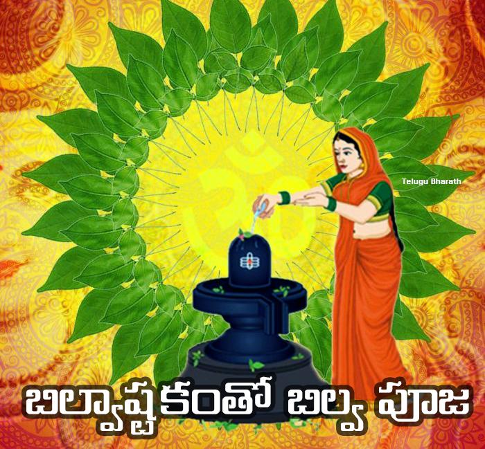 బిల్వాష్టకంతో బిల్వ పూజ - Bilva Pooja