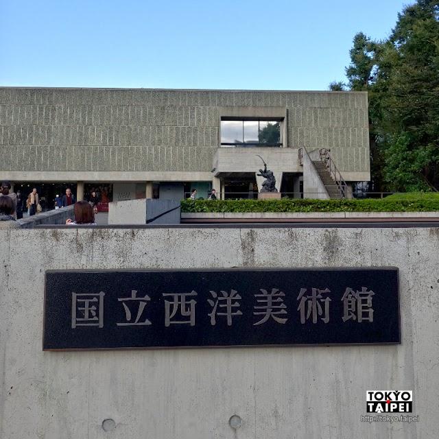 【國立西洋美術館】看不完的羅丹、莫內、畢卡索真跡 亞洲含金量最高的西洋美術館