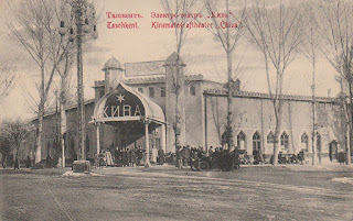 cinema Khiva Taskent postcard 1916