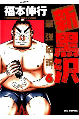 新黒沢 最強伝説 第01-06巻 [Shin Kurosawa - Saikyou Densetsu vol 01-06] rar free download updated daily
