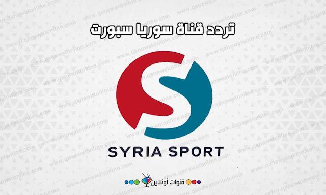 تردد قناة سوريا الرياضية