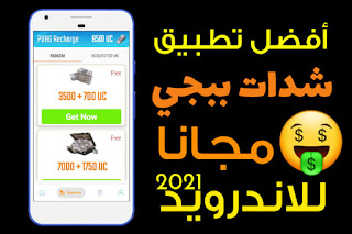 pubg mobile uc free app android 2021