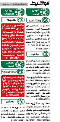فرص عمل جريدة الوسيط الجمعة 2020/10/09 جميع التخصصات