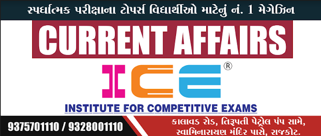 ICE RAJKOT SPECIAL CURRENT AFFAIRS ICE MAGIC- 49 (02-12-18 TO 08-12-18)