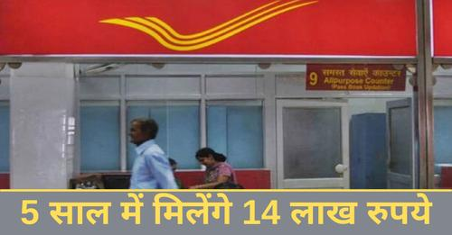 5 साल में मिलेंगे 14 लाख रुपये, पोस्ट ऑफिस की जबरदस्त मुनाफे वाली स्कीम