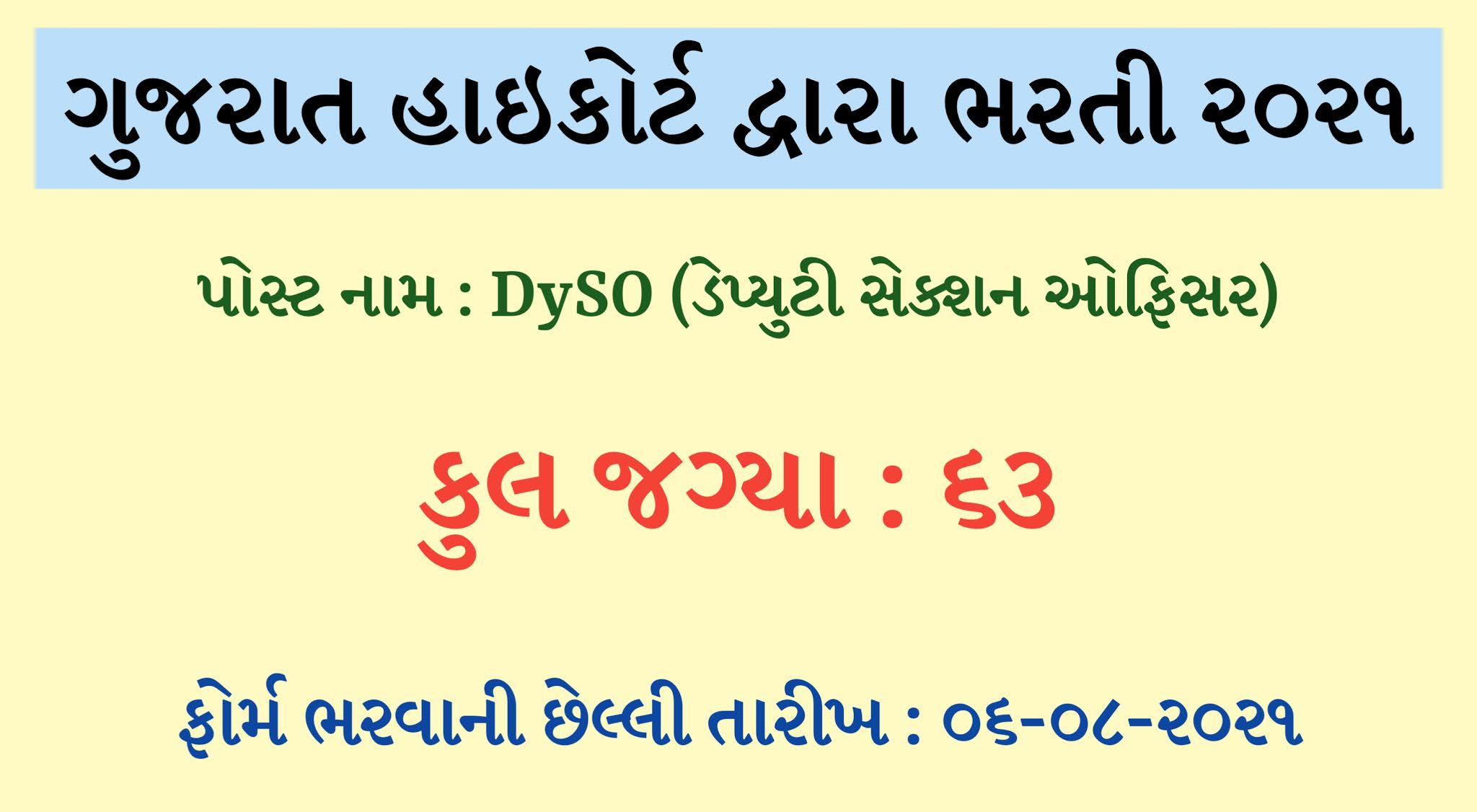 High Court of Gujarat Recruitment 2021   High Court of Gujarat DySO Recruitment 2021   High Court of Gujarat Deputy Section Officer Recruitment 2021   @gujarathighcourt.nic.in   @hc-ojas.gujarat.gov.in   DySO   DySO Recruitment 2021   DySO exam date 2021   DySO result 2021   High Court DySO Recruitment   Gujarat High Court DySO Recruitment 2021   Deputy Section Officer Recruitment 2021   DySO Salary 2021   DySO Salary   DySO Salary in Gujarat   Gujarat High Court Recruitment 2021