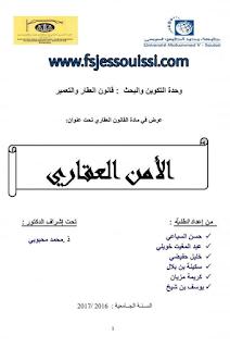عرض مهم حول : الأمن العقاري بصيغة PDF