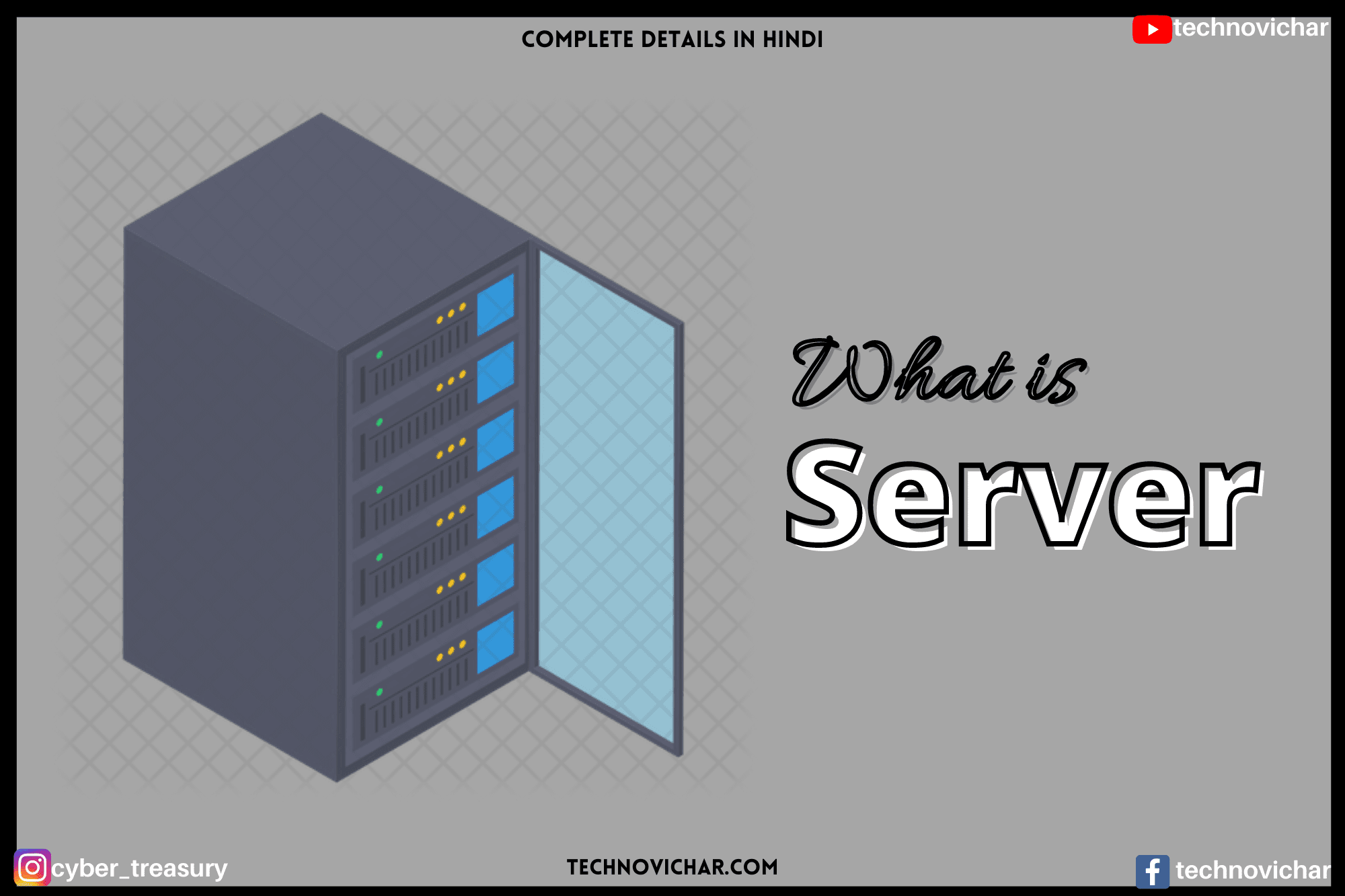 What is Server and Types of Server in Hindi