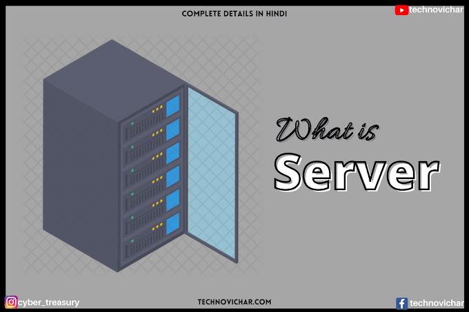 Server क्या है ? , Server के प्रकार | What is Server in Hindi
