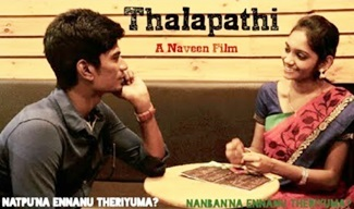 Thalapathi – New Tamil Short Film 2018