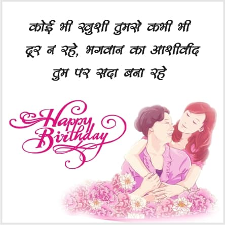 birthday wishes for daughter from mom whatsapp