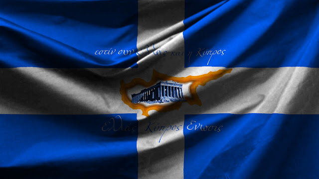 APOEL gallery: Εστίν ουν Ελλάς και η Κύπρος
