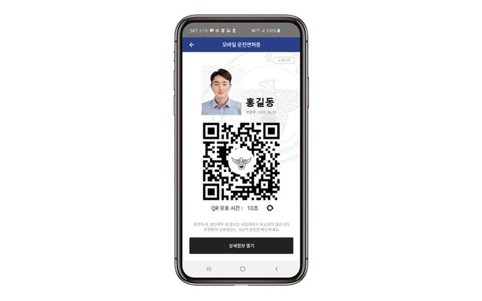이미지에 대체텍스트 속성이 없습니다; 파일명은 online-drivers-license-commercialization-date-01-abca30b7-cf2c-469d-a704-9b7c9dd85b70.jpg 입니다.