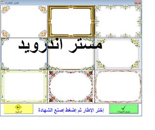 تحميل برنامج صانع شهادات التقدير للكمبيوتر 2020 مجانا باللغة العربية