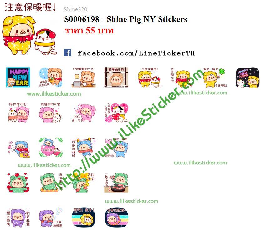Shine Pig NY Stickers