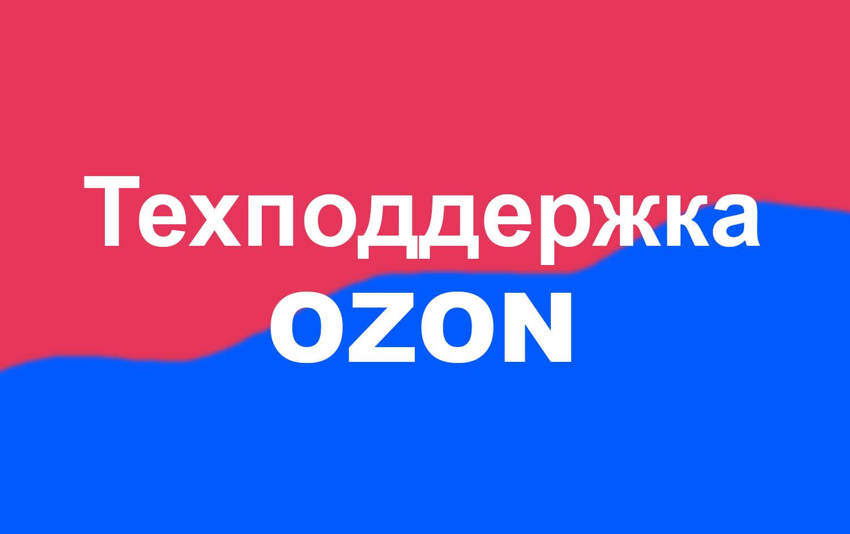 Техподдержка Ozon
