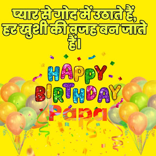 best birthday wishes for father in hindi images