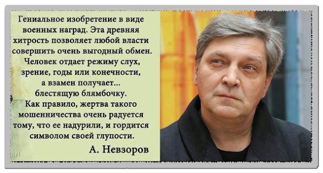 А. Невзоров