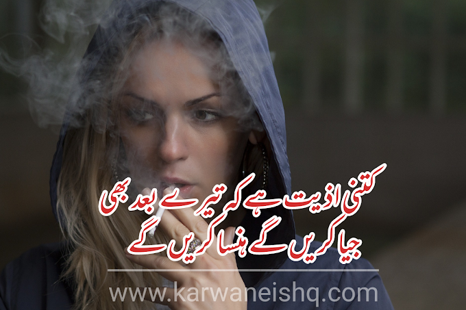 Sad Shayari | Urdu Sad Poetry | Sad Poetry Images | Broken Heart Poetry