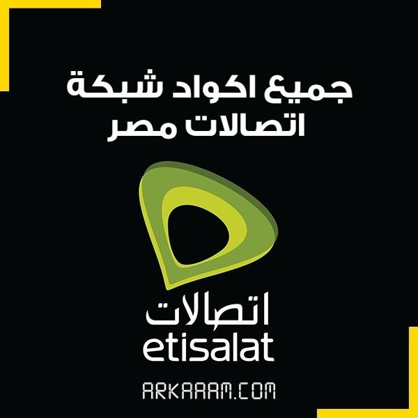 جميع اكواد شبكة اتصالات مصر