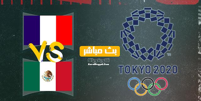 نتيجة مباراة المكسيك وفرنسا بتاريخ 22-07-2021 الألعاب الأولمبية 2020