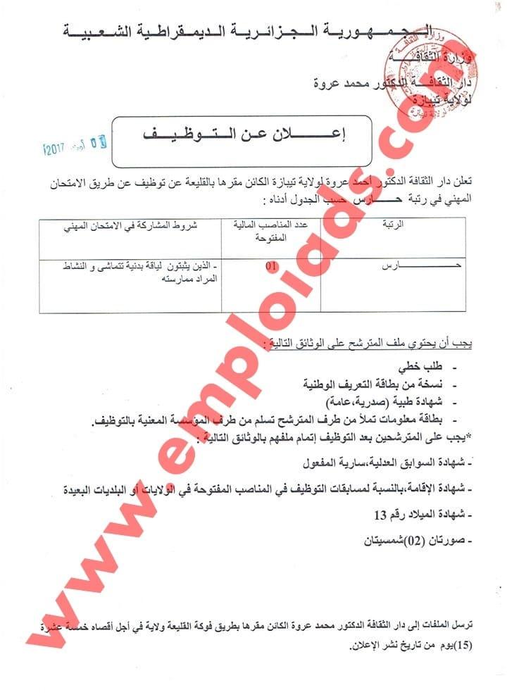 إعلان مسابقة توظيف في دار الثقافة الدكتور أحمد عروة ولاية تيبازة أوت 2017