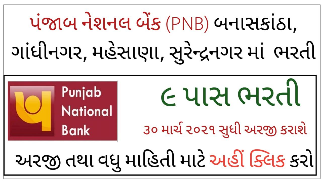 Punjab National Bank (PNB) Banaskantha, Gandhinagar, Mehsana, Surendranagar Recruitment - Peon Post 2021
