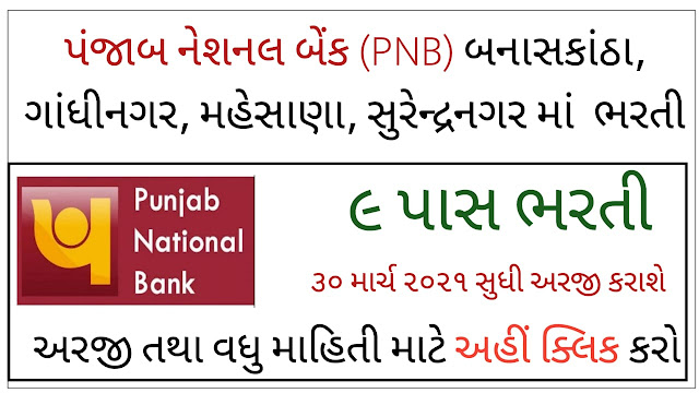 Punjab National Bank (PNB) Banaskantha, Gandhinagar, Mehsana, Surendranagar Recruitment - Peon Vacancy