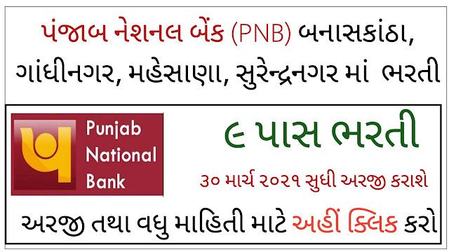 Punjab National Bank (PNB) Banaskantha, Gandhinagar, Mehsana, Surendranagar Recruitment - Peon Vacancy