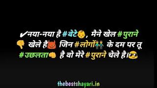 desi badmashi status in Hindi