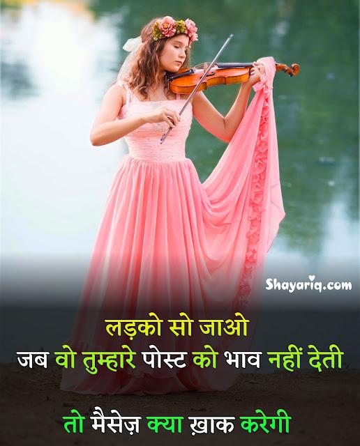 Hindi funny status, hindi boys funny memes