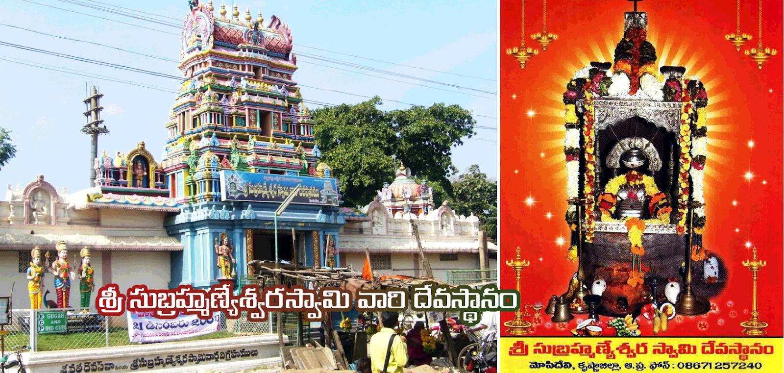 శ్రీ సుబ్రహ్మణ్యేశ్వరస్వామి వారి దేవస్థానం, మోపిదేవి - Sri Subrahmanyeswaraswamy shrine, Mopidevi