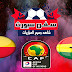 موعدنا مع  مباراة غانا وبنين بتاريخ 25/06/2019 بطولة كأس الأمم الأفريقية
