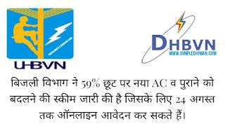 ऐसी बदलने के लिए बिजली विभाग द्वारा असीम का लाभ ऐसे उठाएं - डिंपल धीमान