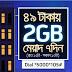GP 2GB Night Pack at 49 Tk