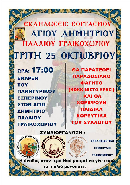 Σήμερα το απόγευμα η γιορτή του Αγίου Δημητρίου στο παλιό Γραικοχώρι
