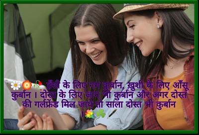 Funny Shayari about friends