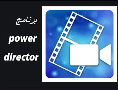 برنامج power director
