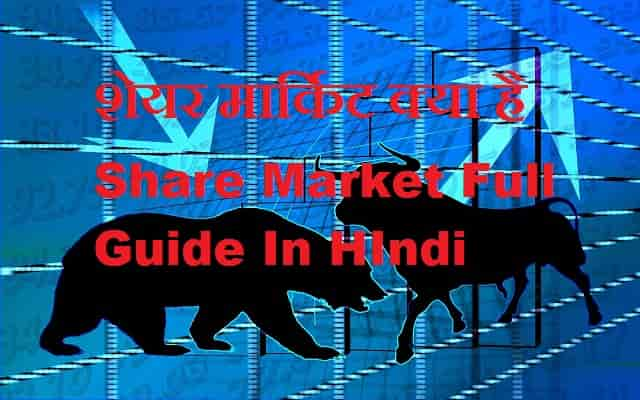 Share Market क्या है Share Market Full Guide In HIndi