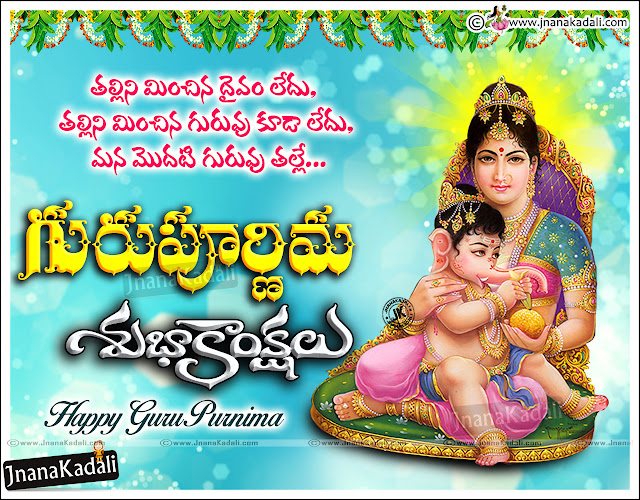 Here is Guru Purnima Shloka in telugu, Guru Purnima Quotes in telugu, Guru Purnima greetings in telugu, This year Guru Purnima on 19-07-2016-Best telugu guru purnima wishes greetings wallpapers images photoes pictures for face book whatsapp tumblr sms google plus, Guru Purnima vyasa purnima Greetings wishes in telugu, Vyasa purnima shubhkankshalu in telugu, Best Guru purnima Wishes greetings in telugu, Guru purnima Quotes wallpapers, Guru purnima images pictures, Vyasa purnima quotes images wallpapers pictures in telugu, telugu Guru purnima wishes greetings wallpapers.